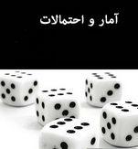 کتاب آمار احتمالات مهندسی