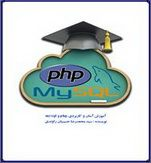 آموزش php و mysql
