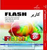کتاب آموزش نرم افزار فلش Flash