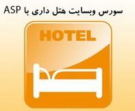 پروژه سیستم هتل ASP.net همراه مستندات