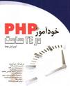 دانلود کتاب اآموزش زبان برنامه نویسی php در ۲۴ ساعت به زبان فارسی