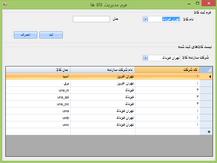 مدیریت مطب با زبان C#