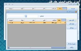 نرم افزار کتابخانه با زبان C#