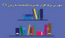پروژه مدیریت کتابخانه با زبان سی شارپ
