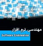 جزوه درس مهندسی نرم افزار