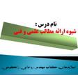 دانلود اسلایدهای کامل درس شیوه ارائه فنی کتاب روحانی رانکوهی به زبان فارسی