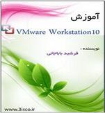 کتاب آموزشنرم افزار VMware