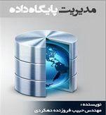 دستورات SQL