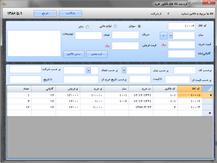 مدیریت فروشگاه موبایل به زبان c#