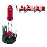 فیلم آموزشی درس مدار الکتریکی 1