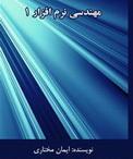 دانلود کتاب مهندسی نرم افزار 1 ایمان مختاری به زبان فارسی