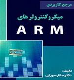 کتاب میکروکنترولرهای ARM