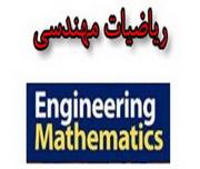 دانلود جزوه ریاضی مهندسی