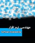 مهندسی نرم افزار استاد محمد ظروفی