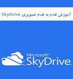 کتاب آموزشی SkyDrive