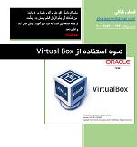آموزش نحوه ی استفاده از Virtual Box