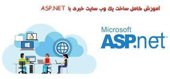 کتاب آموزش برنامه نویسی وب سایت خبری در ASP.NET