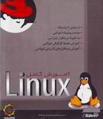 دانلود آموزش لینوکس برای مبتدیان بهمراه کلیه دستورات خط فرمان لینوکس به زبان فارسی