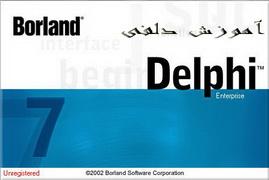 آموزش فارسی دلفی ۷ (Delphi 7) به زبان ساده