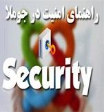 کتاب راهنمای امنیت سایت جوملا