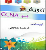 کتاب آموزش دوره سیسکو CCNA