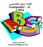 زبان تخصصی کامپیوتر و IT