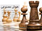 دانلود کتاب خلاصه کتاب هوش مصنوعی راسل و نورویگ به زبان فارسی