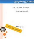 SEO بهینه سازی موتورهای جستجو