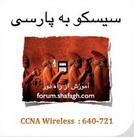 دانلود کتاب آموزش سیسکو CCNA Wireless به زبان فارسی