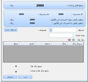دانلود سورس کد پروژه حسابداری به زبان سی شارپ
