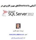 دانلود کتاب آشنایی با Shortcut های مهم و کاربردی در SQL Server 2012 به زبان فارسی