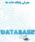 دانلود کتاب آموزش مفاهیم پایگاه داده ها به زبان فارسی