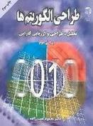 دانلود کتاب طراحی الگوریتم به زبان فارسی