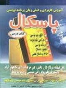 دانلود کتاب آموزشی زبان برنامه نویسی پاسکال به زبان فارسی