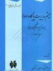 دانلود کتاب پایگاه داده دکتر رانکوهی به زبان فارسی