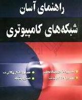 دانلود کتاب مبانی اصول شبکه های کامپیوتری به زبان فارسی