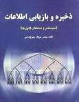 دانلود خلاصه کتاب ذخیره و بازیابی محمد تقی روحانی رانکوهی به زبان فارسی