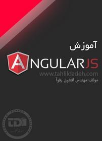 کتاب آموزش آنگولار جی اس AngularJS