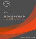 کتاب آموزش گام به گام Bootstrap