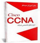 شبکه های کامپیوتری مبتنی بر سیسکو مدرک CCNA