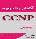 دانلود جزوه آموزشی مدرک سیسکو CCNP به زبان فارسی