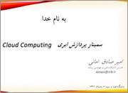 اسلایدهای رایانش ابری Cloud computing