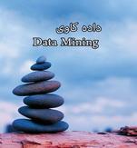 کتاب داده کاوی در پایگاه داده های بزرگ