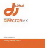 آموزش نرم افزار چند رسانه ای Director MX