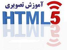 دانلود فیلم آموزشی آموزش HTML5 (اچ تي ام ال 5) به زبان فارسی