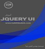 کتاب آموزش گام به گام Jquery UI به زبان فارسی