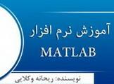 دانلود کتاب آموزش متلب MATLAB در محاسبات عددی به زبان فارسی