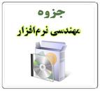 دانلود جزوه درس مهندسی نرم افزار 2 کتاب پرسمن ویراست هفتم به زبان فارسی