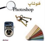 کتاب آموزش Photoshop