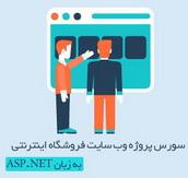 فروشگاه آنلاین با Asp.Net